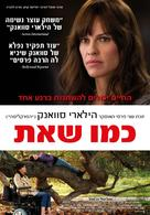 You're Not You - Israeli Movie Poster (xs thumbnail)
