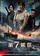 7 gwanggu - Japanese Movie Poster (xs thumbnail)