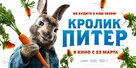 Peter Rabbit - Russian Movie Poster (xs thumbnail)