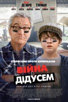 The War with Grandpa - Ukrainian Movie Poster (xs thumbnail)