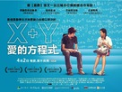 X+Y - Taiwanese Movie Poster (xs thumbnail)