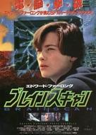 Brainscan - Japanese Movie Poster (xs thumbnail)