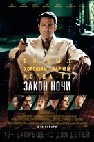 Live by Night - Russian Movie Poster (xs thumbnail)