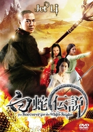 The Sorcerer and the White Snake - Chinese DVD cover (xs thumbnail)