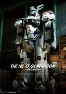 The Next Generation: Patlabor - Japanese Movie Poster (xs thumbnail)