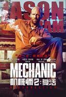Mechanic: Resurrection - Chinese Movie Poster (xs thumbnail)