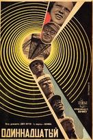 Odinnadtsatyy - Russian Movie Poster (xs thumbnail)