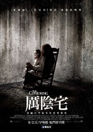 The Conjuring - Taiwanese Movie Poster (xs thumbnail)