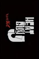"""Heat Guy J"" - Japanese Logo (xs thumbnail)"