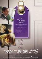 Deception - Japanese Movie Poster (xs thumbnail)