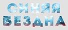 47 Meters Down - Russian Logo (xs thumbnail)