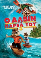 Alvin and the Chipmunks: Chipwrecked - Greek Movie Poster (xs thumbnail)