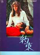 The Appointment - Japanese Movie Poster (xs thumbnail)