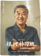 Yin He Bu Xi Ban - Chinese Movie Poster (xs thumbnail)
