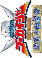 Kaizoku sentai Gôkaijâ the Movie: Soratobu yuureisen - Japanese Logo (xs thumbnail)