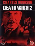 Death Wish II - British DVD movie cover (xs thumbnail)