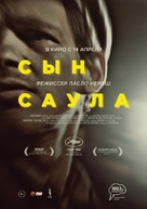 Saul fia - Russian Movie Poster (xs thumbnail)