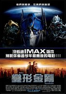 Transformers - Taiwanese Movie Poster (xs thumbnail)