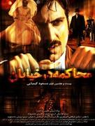 Mohakeme dar khiaban - Iranian Movie Poster (xs thumbnail)