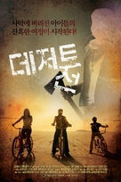 Desert Son - South Korean Movie Poster (xs thumbnail)
