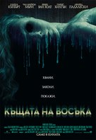 House of Wax - Bulgarian Movie Poster (xs thumbnail)