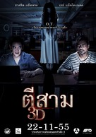 3 A.M. 3D - Thai Movie Poster (xs thumbnail)