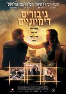Imaginary Heroes - Israeli Movie Poster (xs thumbnail)