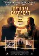 Imaginary Heroes - Israeli Movie Poster (xs thumbnail)