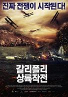 Son Mektup - South Korean Movie Poster (xs thumbnail)