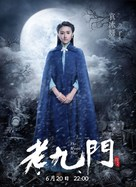 """""""The Mystic Nine"""" - Chinese Movie Poster (xs thumbnail)"""