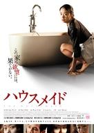 Hanyo - Japanese Movie Poster (xs thumbnail)