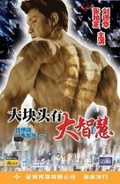 Daai zek lou - Chinese VHS cover (xs thumbnail)