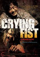Crying Fist - Movie Poster (xs thumbnail)