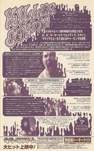 Kondom des Grauens - Japanese Movie Poster (xs thumbnail)