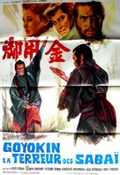 Goyokin - French Movie Poster (xs thumbnail)