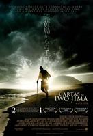 Letters from Iwo Jima - Brazilian Movie Poster (xs thumbnail)