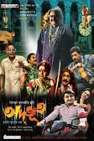 Adbhoot - Indian Movie Poster (xs thumbnail)