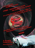 Speed Racer - Russian poster (xs thumbnail)