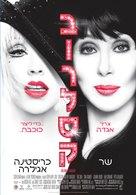 Burlesque - Israeli Movie Poster (xs thumbnail)