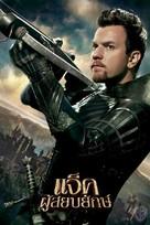 Jack the Giant Slayer - Thai Movie Poster (xs thumbnail)