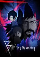 """B: The Beginning"" - Japanese Movie Poster (xs thumbnail)"