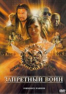 Forbidden Warrior - Russian Movie Cover (xs thumbnail)