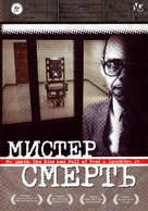 Mr. Death: The Rise and Fall of Fred A. Leuchter, Jr. - Russian DVD cover (xs thumbnail)