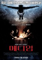 The Haunting in Connecticut - South Korean Movie Poster (xs thumbnail)