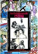 Kinpeibai - French Movie Poster (xs thumbnail)