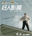 A Serious Man - Chinese Movie Poster (xs thumbnail)