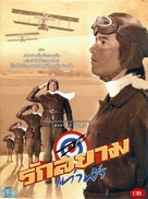 First Flight - Thai Movie Cover (xs thumbnail)