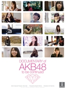 Documentary of AKB48: To Be Continued - Japanese Movie Poster (xs thumbnail)