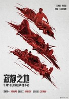 A Quiet Place - Chinese Movie Poster (xs thumbnail)