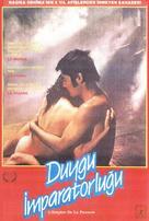 Ai no borei - Turkish Movie Poster (xs thumbnail)